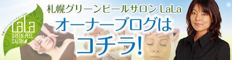 札幌 グリーンピールサロン LaLa オーナーブログ