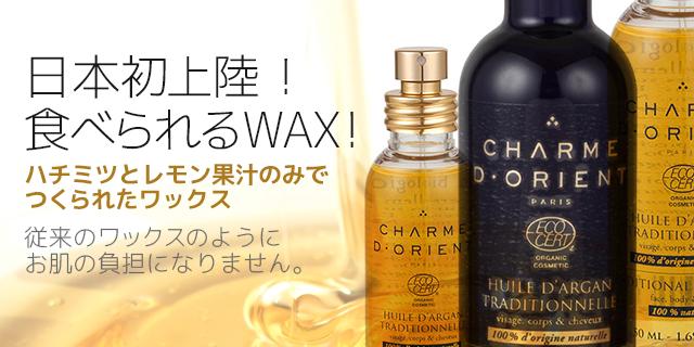 日本初上陸!食べられるWAX はちみつとレモン果汁のみで作られたワックス 従来のワックスの様にお肌の負担になりません