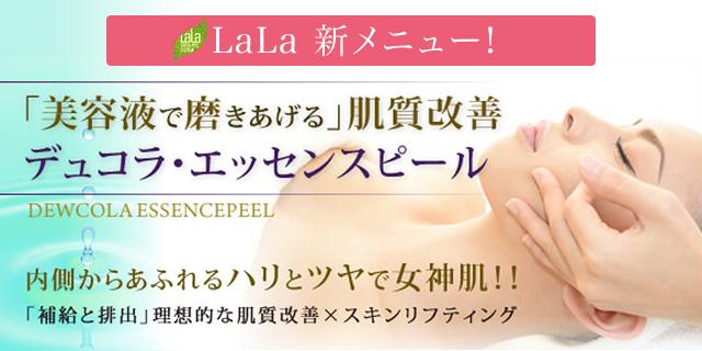 「美容液で磨きあげる」肌質改善 デュコラ・エッセンスピール